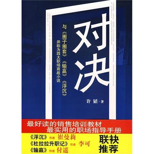 9787535437877: To definitely(with ¡¶turn the sub- trap ¡·¡¶gain or loss ¡·¡¶ float to sink ¡· also be called four greatest careers company war novel) [dui jue (yu ¡¶ quan zi quan tao ¡· ¡¶ shu ying ¡· ¡¶ fu chen ¡· bing cheng wei si da zhi chang shang zhan xiao shuo £©] (Chinese Edition)
