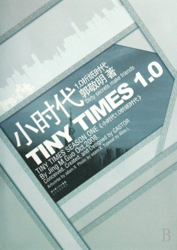 Tiny Times--1.0 Tiny Times (Chinese Edition): Guo Jingming