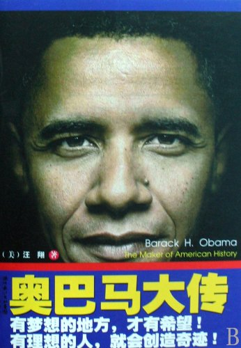 9787535438492: Obama Biography (Chinese Edition)
