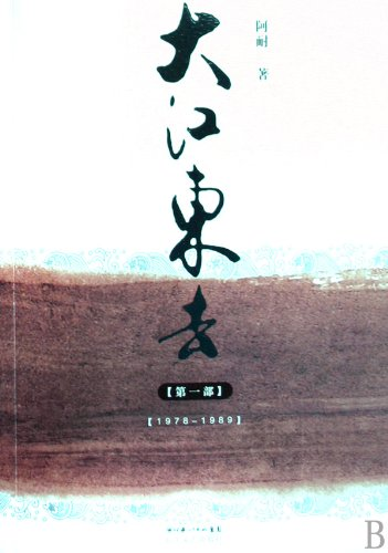 9787535438782: The Mighty River Flows Eastward (Chinese Edition)