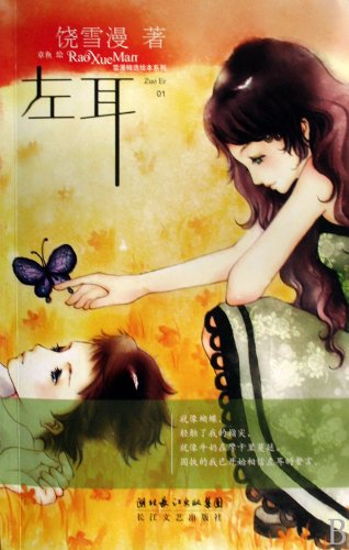 ky ] Novel: left ear Raoxue [Genuine(Chinese Edition): RAO XUE MAN