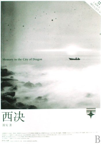 9787535439802: Memory in the City of Dragon (Chinese Edition)