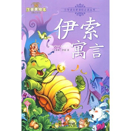 9787535440105: phonetic beauty must-read books New Standard primary language picture books: Aesop s Fables (phonetic U.S. picture books)(Chinese Edition)