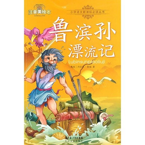 New Standard phonetic beauty must-read picture books: YING)DI FU (Defoe