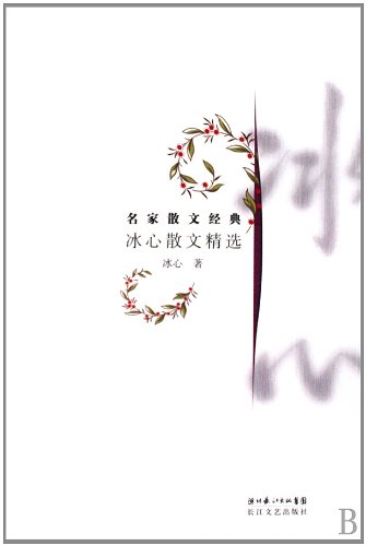 9787535440372: Bing Xin Essay Selection--Famous Writer's Essay Classics (Chinese Edition)