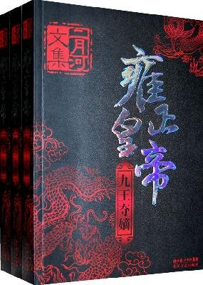 9787535440563: Emperor Yongzheng (Chinese Edition)