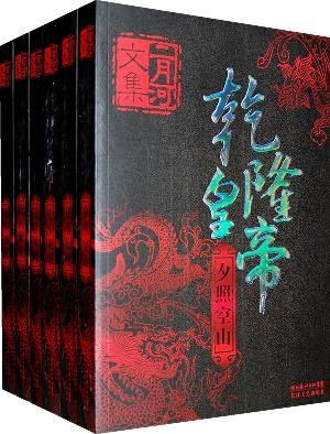 9787535440570: Qianlong Emperor-Er Yue He Collections-Six Volumes (Chinese Edition)