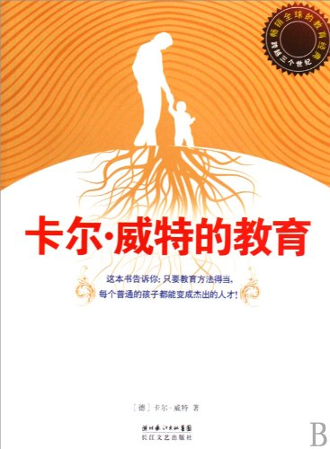 9787535441010: Carl Weters Educational Law (Chinese Edition)
