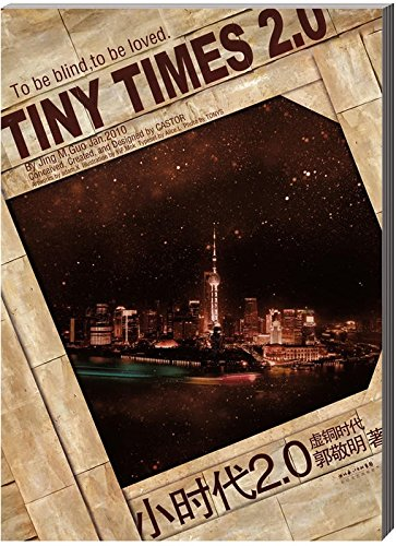 Tiny Times 2.0:To be Blind to be: Guo Jingming