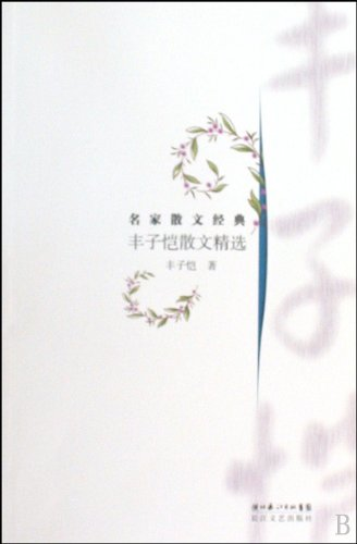 Famous prose classic : Selected Essays Feng(Chinese Edition): FENG ZI KAI