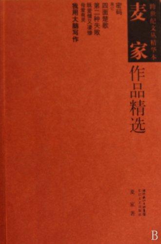 Genuine Selected Works ] [ Mak Mak book 9787535442697(Chinese Edition): MAI JIA ZHU