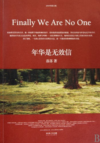 Love is not a valid letter 2010 new revised edition (with booklet )(Chinese Edition): LUO LUO ZHU