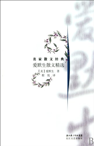 9787535443403: Selected Essays of Ralph Waldo Emerson (Chinese Edition)
