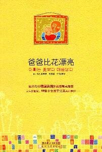 C ] father than genuine book beautiful flower ] [ book shelves(Chinese Edition): HAN ) ZHAO EN MEI ...