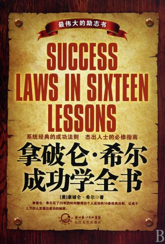 9787535443519: The Successful Rule Book of Napoleon Hill (Chinese Edition)