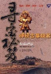 Treasure Hunt Secrets: Doubtful Cases of Mysterious: Da Lu Qiao