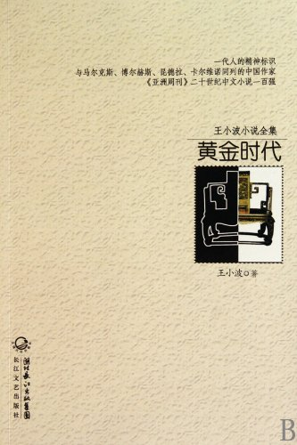 9787535444752: Golden Age- Complete Novel Collection of Wang Xiaobo (Chinese Edition)