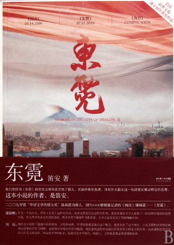 9787535445582: Memory in the City of Dragon II (Chinese Edition)
