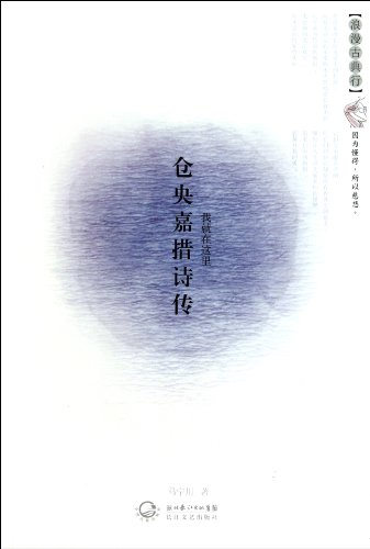 I am Right Here-Poem Collection by Dalai: ma ning chuan