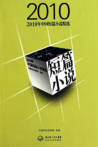 2010 Best Short Stories of China [Paperback](Chinese Edition): Yangtze River in Hubei Publishing ...