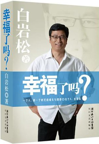 9787535449436: Are You Happy? (Chinese Edition)