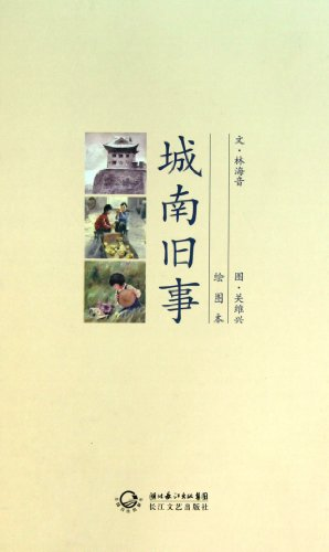 My Memories of Old Beijing - Illustration: lin hai yin