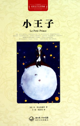 9787535450241: The Little Prince (Chinese Edition)