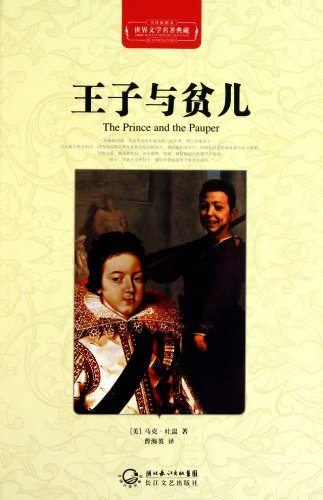 Prince and poor children (full translation illustrations of this)(Chinese Edition): MEI) MA KE TU ...