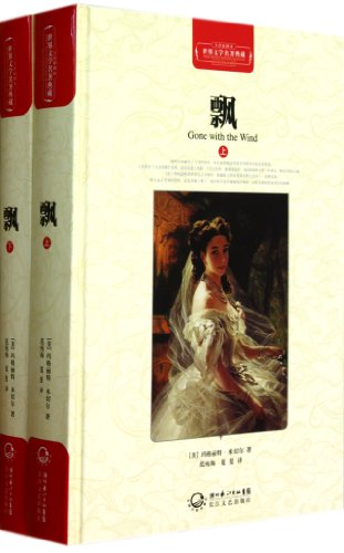 9787535450500: Selected Literature Classics in Translation-Gone with the Wind(Illustrated Book) (Chinese Edition)