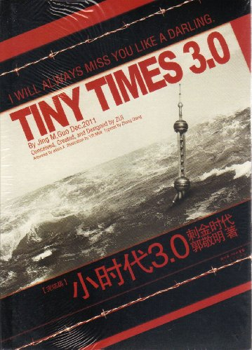 Tiny Times 3.0] (Chinese Edition): Guo, Jingming