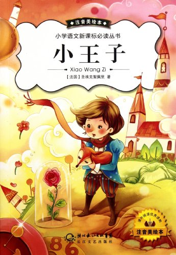 9787535451668: The Little Prince(Phonetic Edition With Pictures) (Chinese Edition)
