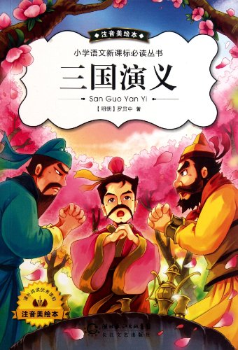 9787535451736: Romance of the Three Kingdoms(Phonetic Edition With Pictures) (Chinese Edition)