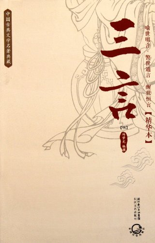Three Words-Essence Book (Chinese Edition): Feng Meng Long