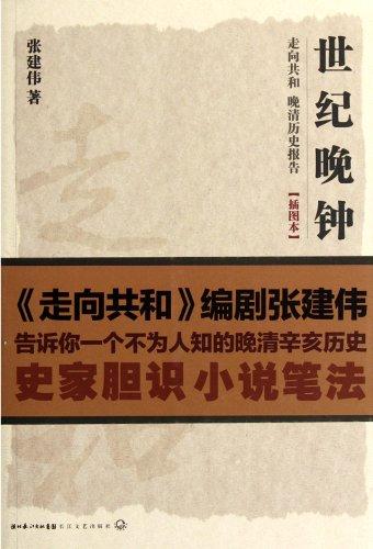 The late Qing Dynasty to the Republic: ZHANG JIAN WEI