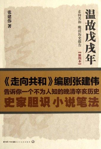 Towards the Republic the late Qing Dynasty: ZHANG JIAN WEI
