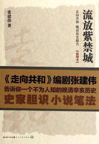 Towards the Republic. the late Qing Dynasty: ZHANG JIAN WEI