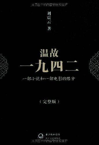 One thousand nine hundred forty-two(Chinese Edition): LIU ZHEN YUN