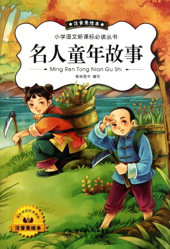 9787535453112: Childhood Stories Of Famous People(Phonetic Edition with pictures) (Chinese Edition)