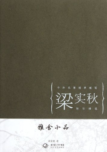 9787535453655: YaShe essay - classic essays of Chinese and foreign artists - selected essays of Liang Shih-chiu (Chinese Edition)