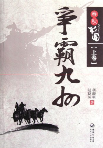 9787535454096: The Spring and Autumn and Warring States: Scramble for Chinese Supremacy (Chinese Edition)