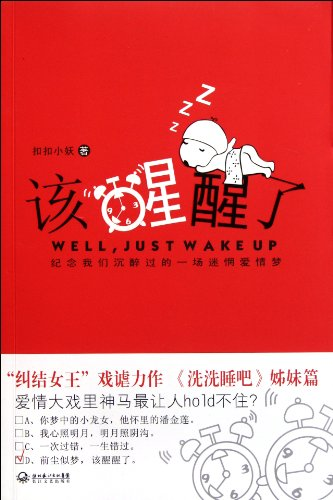 9787535454102: Its Time to Wake up (Chinese Edition)