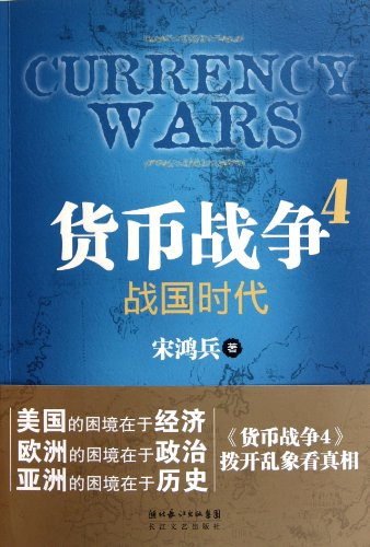 9787535454232: Currency Wars in the Warring States Period 4 (Chinese Edition)