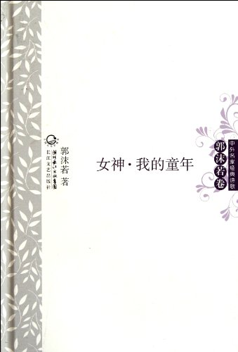9787535454621: Guo Moruo Part -- Godness, My Childhood (Chinese Edition)