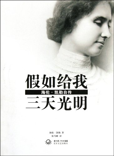 9787535454683: Three Days to See ---Helen Keller (Chinese Edition)
