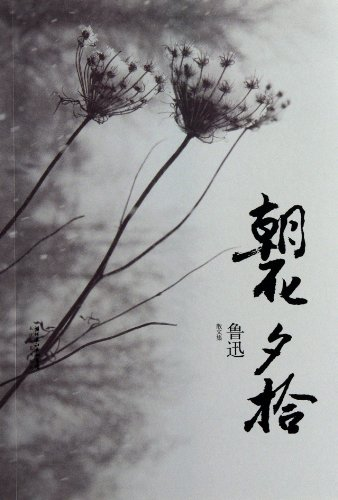 9787535454713: Dawn Blossoms Plucked at Dusk (Chinese Edition)