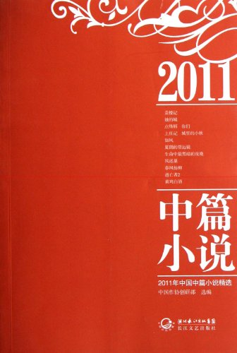 New Genuine ] election in mid-2011 : 2011 Chinese novella featured Chinese Writers Association 97(...