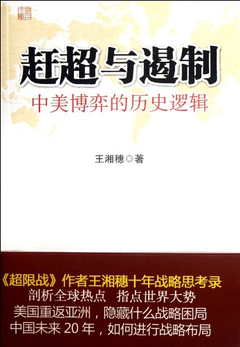 Catch-up and containment: the history of Sino-US game logic(Chinese Edition): WANG XIANG SUI