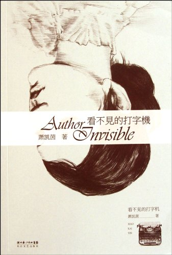 9787535456151: The Invisible Typewriter (Chinese Edition)