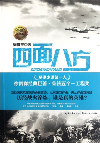 9787535456502: Far and Near (Chinese Edition)