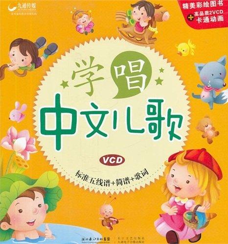 9787535456632: Beliebte chinesische Kinderlieder: 1 Buch(Liedertexte, Noten) +2 VCDs) / Learn to sing Chinese children's songs (1 Book+2VCDs)